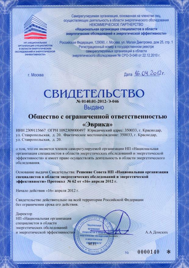 Национальная организация специалистов в области энергетических обследований и энергетической эффективности